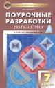 Геометрия 7 кл. Поурочные разработки. Универсальное издание
